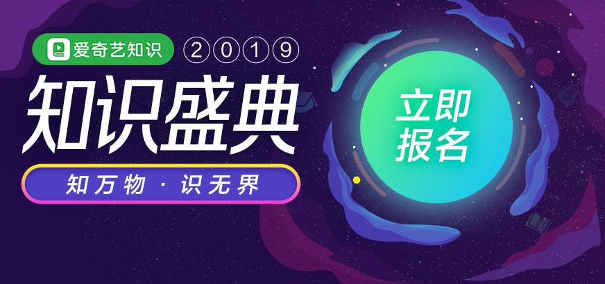 2019愛奇藝知識盛典觀眾報名
