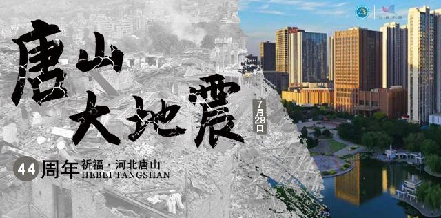 唐山地震44周年