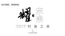 倪妮鄭爽領銜群星閃耀2019L'OFFICIEL 時裝之夜