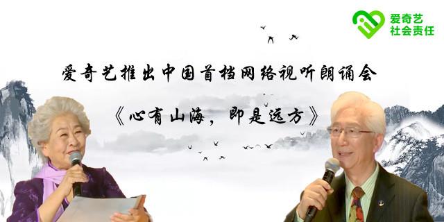爱奇艺推出中国首档网络视听朗诵会