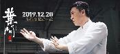 《叶问4》定档12月20甄子丹打进美国军营