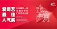 大廣賽:愛奇藝人氣獎